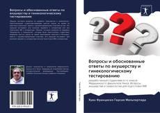 Portada del libro de Вопросы и обоснованные ответы по акушерству и гинекологическому тестированию