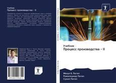 Copertina di Учебник Процесс производства - II