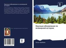 Bookcover of Научные обновления по всемирной истории