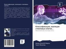 Bookcover of Классификация, изоляция стволовых клеток...