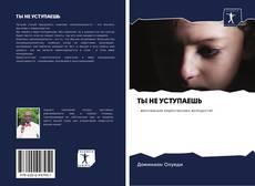 Bookcover of ТЫ НЕ УСТУПАЕШЬ