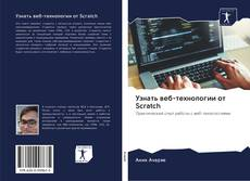 Portada del libro de Узнать веб-технологии от Scratch