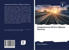 Bookcover of Соединенные Штаты Африки Праксис