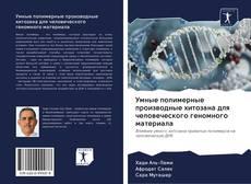 Обложка Умные полимерные производные хитозана для человеческого геномного материала