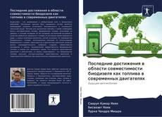 Bookcover of Последние достижения в области совместимости биодизеля как топлива в современных двигателях