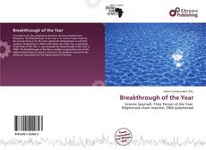 Обложка Breakthrough of the Year