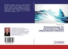 Portada del libro de Коммуникации, PR, репутация в сфере образования и бизнеса