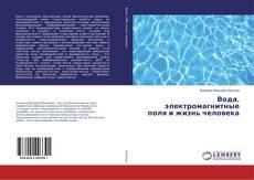 Buchcover von Вода, электромагнитные поля и жизнь человека