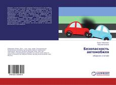 Bookcover of Безопасность автомобиля