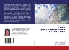 Borítókép a  Малое предпринимательство в Узбекистане - hoz
