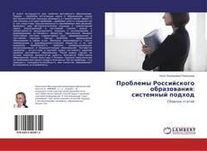 Обложка Проблемы Российского образования: системный подход