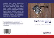 Couverture de Заработная плата в России