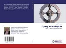 Bookcover of Причуды инверсии
