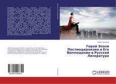 Bookcover of Герой Эпохи Постмодернизма и Его Воплощение в Русской Литературе