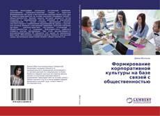 Bookcover of Формирование корпоративной культуры на базе связей с общественностью
