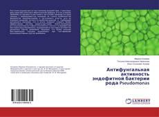 Portada del libro de Антифунгальная активность эндофитной бактерии рода Pseudomonas