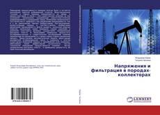 Bookcover of Напряжения и фильтрация в породах-коллекторах