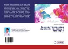 Bookcover of Сложности перевода корейских пословиц и поговорок