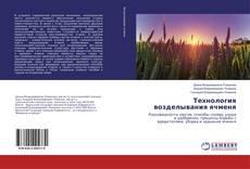 Bookcover of Технология возделывания ячменя