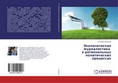 Borítókép a  Экологическая журналистика в региональных политических процессах - hoz