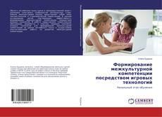 Bookcover of Формирование межкультурной компетенции посредством игровых технологий