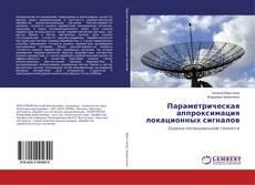Параметрическая аппроксимация локационных сигналов kitap kapağı