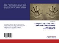 Bookcover of Сопровождение лиц с тяжёлой и умеренной умственной отсталостью
