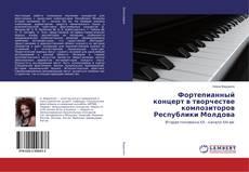 Обложка Фортепианный концерт в творчестве композиторов Республики Молдова
