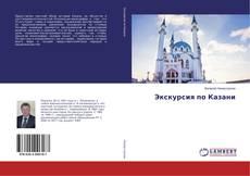 Обложка Экскурсия по Казани