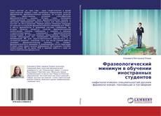 Фразеологический минимум в обучении иностранных студентов的封面