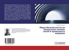 Buchcover von Меры безопасности на воздушных линиях связи и проводного вещания