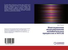 Имитационное моделирование колебательных процессов в MATLAB kitap kapağı