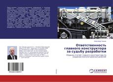 Bookcover of Ответственность главного конструктора за судьбу разработки