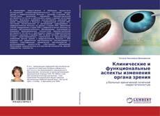Bookcover of Клинические и функциональные аспекты изменения органа зрения