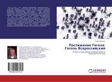 Portada del libro de Постижение Гоголя. Гоголь Всероссийский