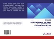 Обложка Методическое пособие для подготовки студентов-юристов