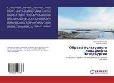 Bookcover of Образы культурного ландшафта Петербургии