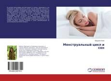 Bookcover of Менструальный цикл и сон