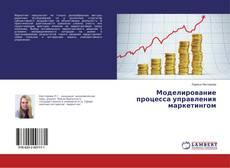 Bookcover of Моделирование процесса управления маркетингом