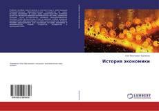 Buchcover von История экономики