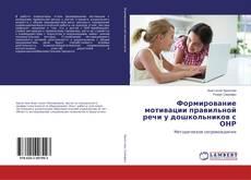 Обложка Формирование мотивации правильной речи у дошкольников с ОНР