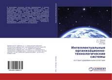 Couverture de Интеллектуальные организационно-технологические системы