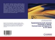 Bookcover of Сравнительный анализ Солнца и звезд. Солнечная активность в XXI веке
