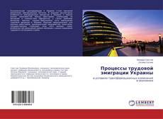 Bookcover of Процессы трудовой эмиграции Украины