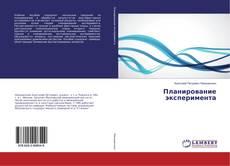 Buchcover von Планирование эксперимента