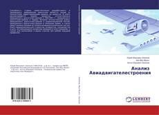 Bookcover of Анализ Авиадвигателестроения