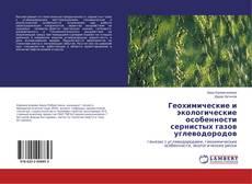 Bookcover of Геохимические и экологические особенности сернистых газов углеводородов