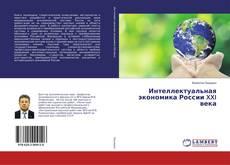 Borítókép a  Интеллектуальная экономика России XXI века - hoz