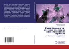 Разработка англо-русского глоссария психологических терминов的封面