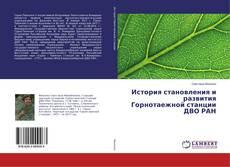 Обложка История становления и развития Горнотаежной станции ДВО РАН
